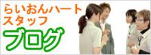 らいおんハートのスタッフブログ