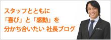 らいおんハートの社長ブログ