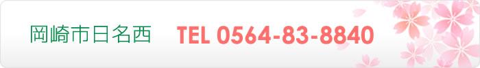 岡崎市日名西 TEL 0564-83-8840
