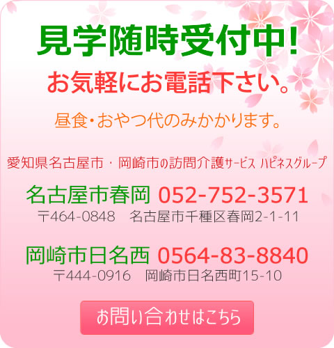 お気軽にお問い合わせ下さい。名古屋市春岡 052-752-3571 岡崎市日名西 0564-83-8840